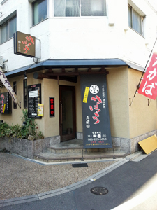 かばくろ_61211.jpg
