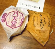 八天堂_a7464.jpg