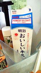 牛乳冷蔵庫.jpg